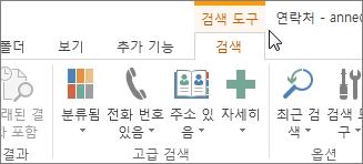 검색 도구 탭