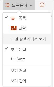 Internet Explorer 11에서에서 SharePoint Online 보기