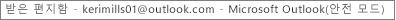 창 맨 위의 레이블을 통해 받은 편지함의 소유자 이름과 Outlook이 안전 모드에서 작동되고 있음을 알려 줌