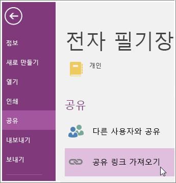 OneNote 2016의 공유 링크 가져오기 UI 스크린샷