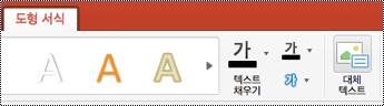 Mac 용 Powerpoint의 리본 메뉴에 있는 셰이프에 대 한 대체 텍스트 단추