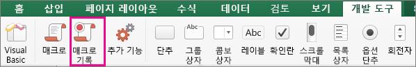 Mac용 Excel 매크로 기록