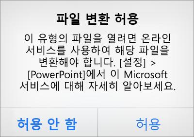 iPhone용 PowerPoint에 ODF 개인 정보 메시지 표시