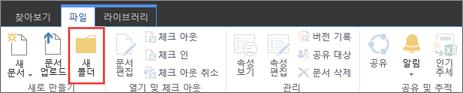 새 폴더가 강조 표시 된 SharePoint 파일 리본 메뉴 이미지
