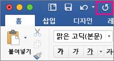 리본 메뉴에서 강조 표시된 반복 아이콘
