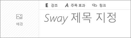 Sway 제목 입력란 스크린샷
