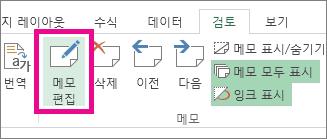 검토 탭에서 메모 편집 클릭