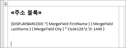 AddressBlock 및 바코드 필드가 있는 우편물 레이블
