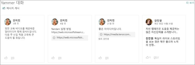 대화 웹 파트