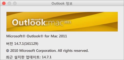 Outlook 정보 상자에 Outlook for Mac 2011이라고 표시됩니다.