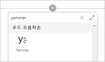 추천 Yammer 웹 파트를 보여 주는 웹 파트 목록