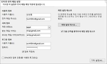 Gmail 서버 설정 입력