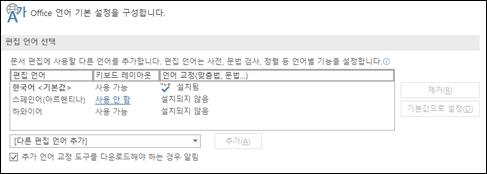 Office에서 도구를 편집 및 교정하기 위해 사용하는 언어를 추가, 선택 또는 제거할 수 있는 대화 상자입니다.