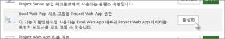 Excel Online 새로 고침용 Project Web App 권한