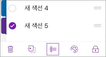 iPhone 메뉴 모음의 섹션 이름 바꾸기 단추