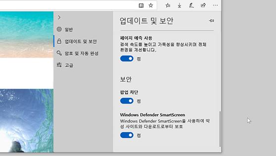 팝업 차단 방법을 보여주는 Microsoft Edge 설정