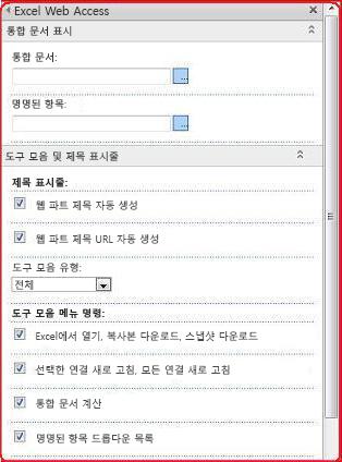 도구 창에서 Excel Web Access 웹 파트에 대해 속성 선택 및 입력