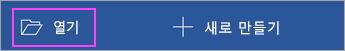 앱의 홈 화면에서 열기를 탭합니다.