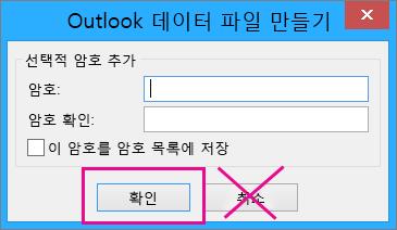 pst 파일을 만들 때 암호를 할당하지 않더라도 확인을 클릭합니다.