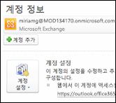 Outlook 2010에 새 전자 메일 계정 추가
