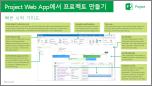 Project Web App 빠른 시작 가이드의 프로젝트 만들기