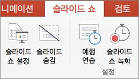 슬라이드 쇼 탭 클릭