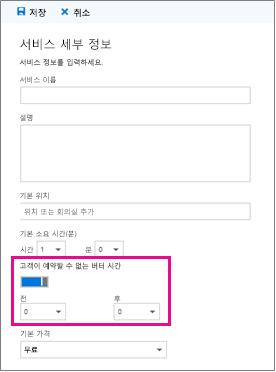 서비스 정보 페이지의 버퍼 시간 옵션