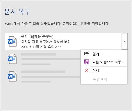 문서 복구 창에 나열된 자동 복구 파일