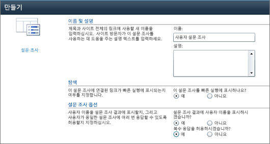 SharePoint 2010 설문 조사 옵션 페이지