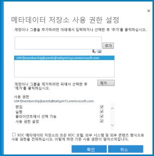 SPO의 BCS에 표시된 메타데이터 저장소 사용 권한 설정 대화 상자 그래픽
