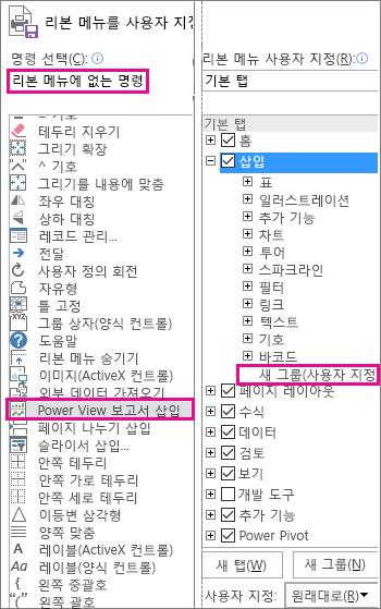 Excel의 리본 사용자 지정 대화 상자