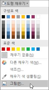 Publisher의 서식 탭에 있는 도형 채우기의 그림 채우기 옵션 스크린샷입니다.