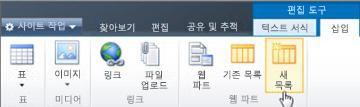 페이지에 새 목록 삽입