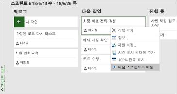 스프린트 보드 및 사용 가능한 작업 관련 명령 목록