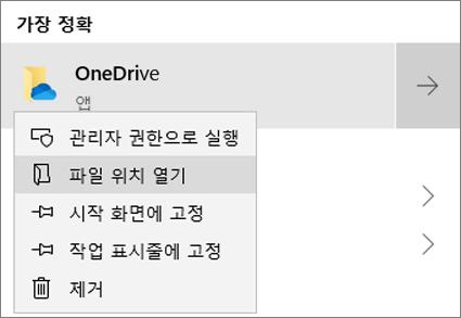 시작 메뉴의 마우스 오른쪽 클릭 메뉴에서 파일 위치 열기가 선택된 스크린샷