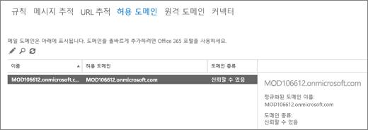 Exchange 관리 센터의 허용 도메인 페이지를 보여 주는 스크린샷. 이름, 허용 도메인 및 도메인 종류 정보가 표시됨.