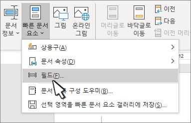 필드가 강조 표시 된 QuickParts 메뉴