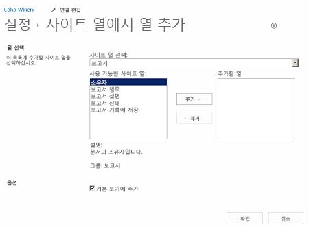 사이트 열에서 열 추가