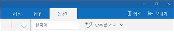 Outlook 메일 앱의 옵션 탭
