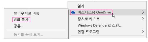 비즈니스용 OneDrive, 링크 복사