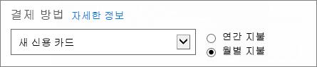 연간 지불 및 월별 지불 옵션을 보여 주는 어떻게 결제하시겠습니까? 페이지의 결제 방법 섹션입니다.