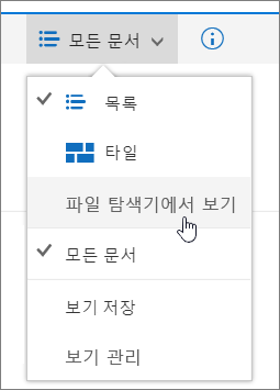 SharePoint Online의 보기 메뉴에서 강조 표시된 탐색기로 열기