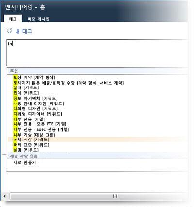 공유 태그 대화 상자의 입력 전 추천 항목