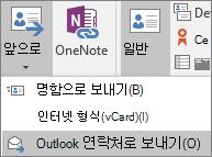 Outlook의 대화 상대 탭의 동작 그룹에서 앞으로 이동 선택 하 고 옵션을 선택 합니다.
