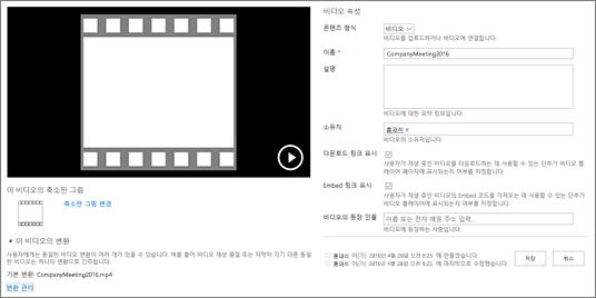 동영상 속성 페이지