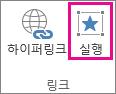 링크 그룹의 실행 단추