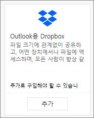 무료로 사용할 수 있는 Outlook 추가 기능 타일용 Dropbox 스크린샷입니다.