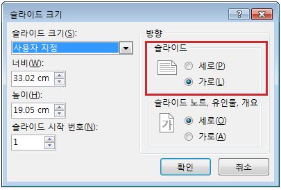 슬라이드 크기 대화 상자에서 슬라이드 방향을 세로 또는 가로로 변경할 수 있습니다.