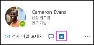 프로필 카드에 LinkedIn 아이콘 표시
