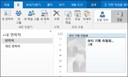 구성원을 추가 하려면 메일 그룹을 두 번 클릭 합니다.
